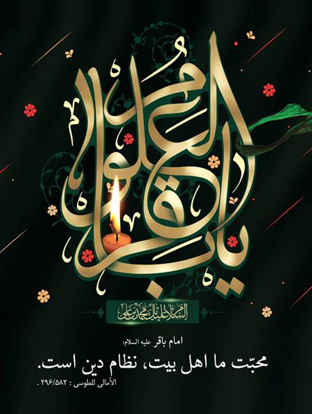 poster2 martyrdom3 imambaqir11 پوستر شهادت امام محمد باقر (ع)
