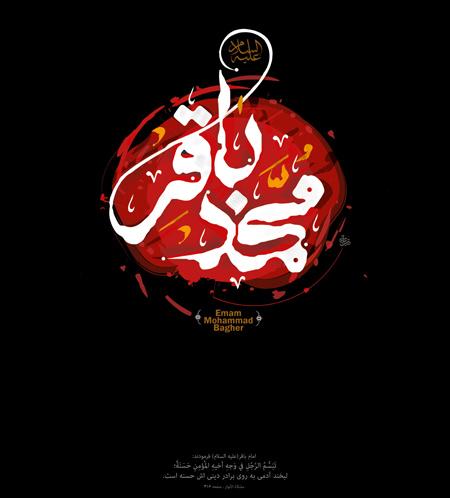 poster2 martyrdom3 imambaqir12 پوستر شهادت امام محمد باقر (ع)