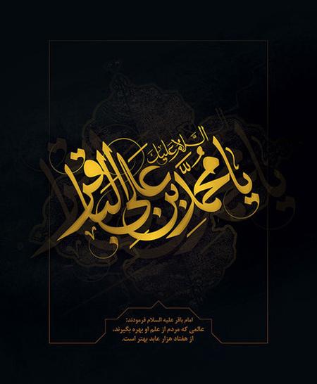 poster2 martyrdom3 imambaqir2 پوستر شهادت امام محمد باقر (ع)