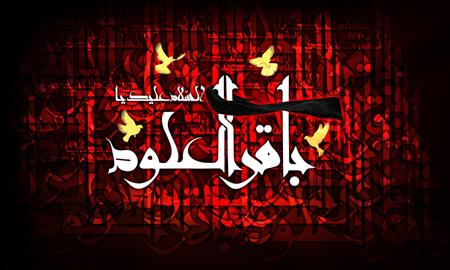 poster2 martyrdom3 imambaqir3 پوستر شهادت امام محمد باقر (ع)