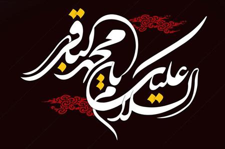 poster2 martyrdom3 imambaqir5 پوستر شهادت امام محمد باقر (ع)