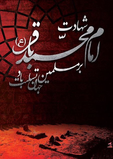 poster2 martyrdom3 imambaqir6 پوستر شهادت امام محمد باقر (ع)