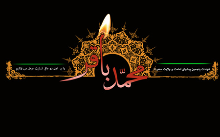 poster2 martyrdom3 imambaqir7 پوستر شهادت امام محمد باقر (ع)