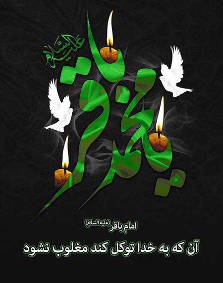 poster2 martyrdom3 imambaqir9 پوستر شهادت امام محمد باقر (ع)