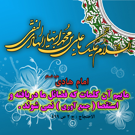 poster2 milad2 imamhadi1 پوستر میلاد امام هادی (ع)