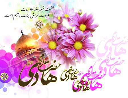 poster2 milad2 imamhadi2 پوستر میلاد امام هادی (ع)