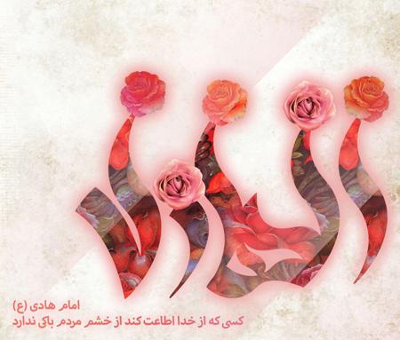 poster2 milad2 imamhadi3 پوستر میلاد امام هادی (ع)