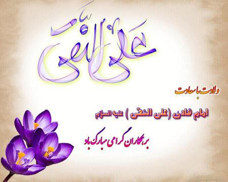 poster2 milad2 imamhadi4 پوستر میلاد امام هادی (ع)