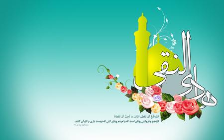 poster2 milad2 imamhadi5 پوستر میلاد امام هادی (ع)