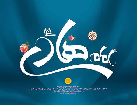poster2 milad2 imamhadi8 پوستر میلاد امام هادی (ع)
