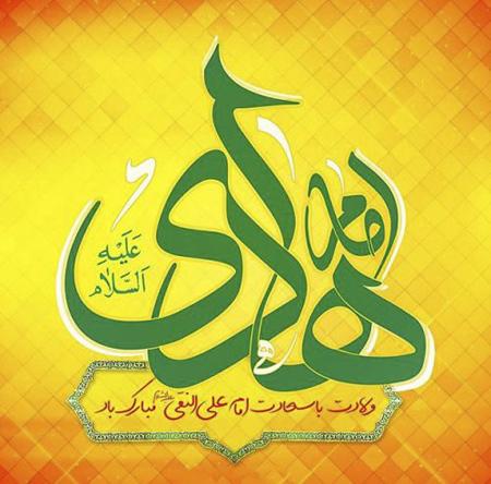 poster2 milad2 imamhadi9 پوستر میلاد امام هادی (ع)