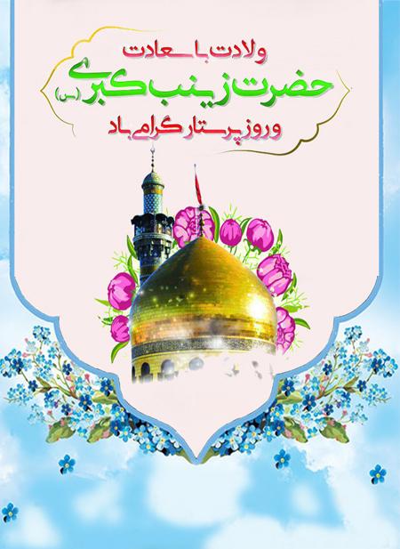 posters2 prophet2 zainab1 پوسترهای ولادت حضرت زینب (س)