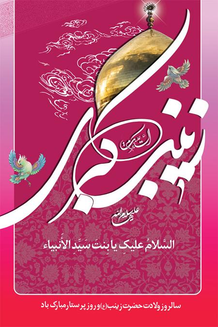 posters2 prophet2 zainab2 پوسترهای ولادت حضرت زینب (س)
