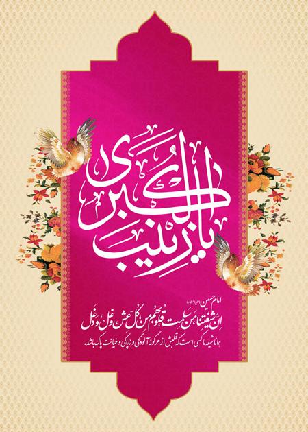 posters2 prophet2 zainab3 پوسترهای ولادت حضرت زینب (س)