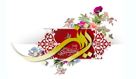 posters2 prophet2 zainab4 پوسترهای ولادت حضرت زینب (س)