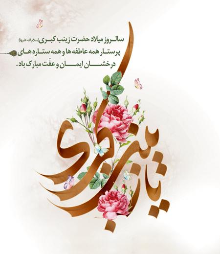 posters2 prophet2 zainab5 پوسترهای ولادت حضرت زینب (س)