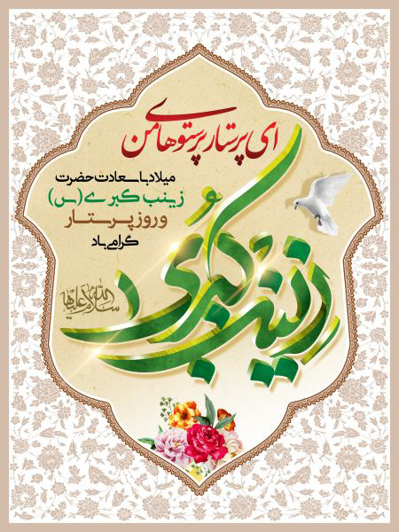 posters2 prophet2 zainab6 پوسترهای ولادت حضرت زینب (س)