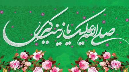 posters2 prophet2 zainab7 پوسترهای ولادت حضرت زینب (س)