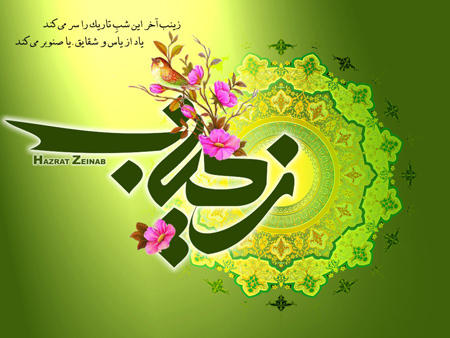 posters2 prophet2 zainab8 پوسترهای ولادت حضرت زینب (س)