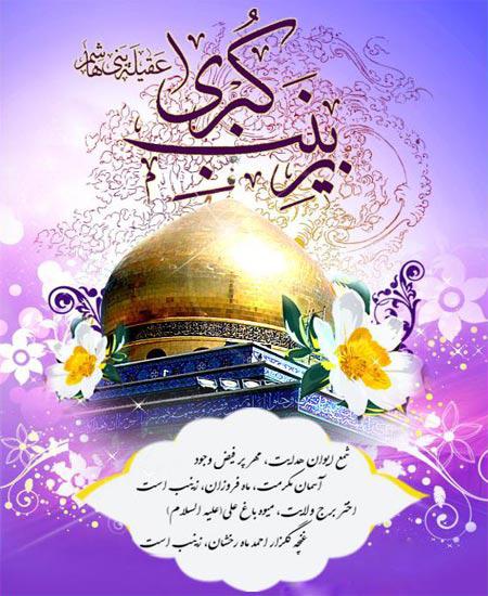 posters2 prophet2 zainab9 متن مولودی ولادت حضرت زینب سلام الله علیها