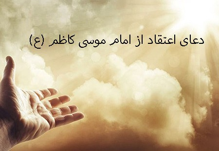 prayer imam kazem دعای اعتقاد امام موسی کاظم (ع)