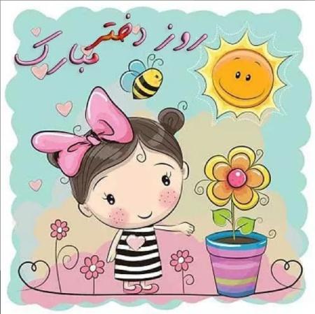 profile girl 1 عکس پروفایل روز دختر مبارک