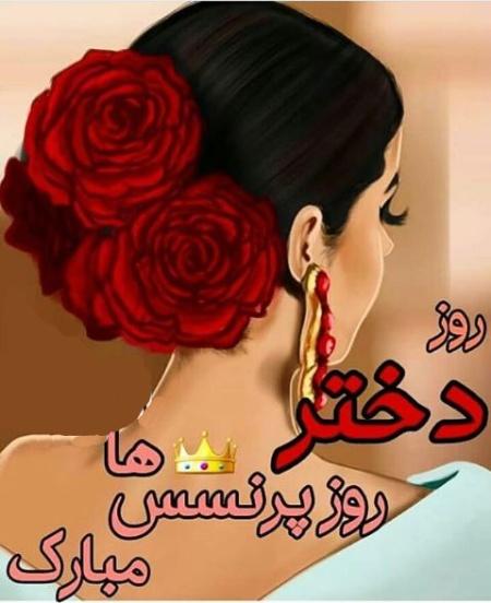 profile girl 3 عکس پروفایل روز دختر مبارک