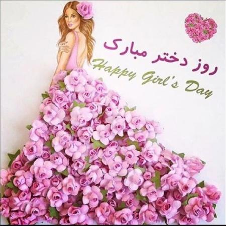 profile girl 5 عکس پروفایل روز دختر مبارک