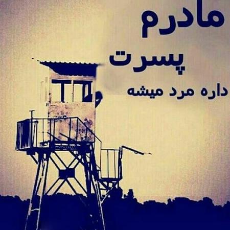 profile photo soldier1 1 عكس نوشته پروفايل سربازي