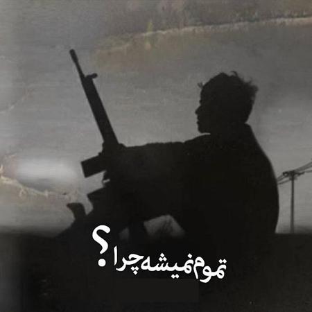 profile photo soldier1 14 عکس نوشته پروفایل سربازی