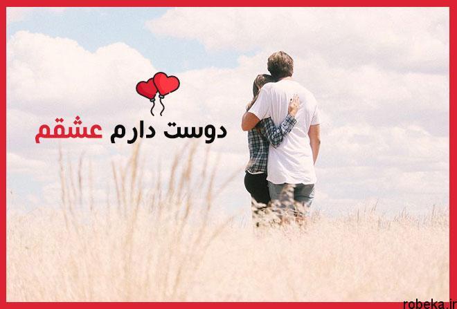 romantic beautiful text photos 1 عکس نوشته های عاشقانه زیبا و غمگین تیکه دار جدید 97 و 2018