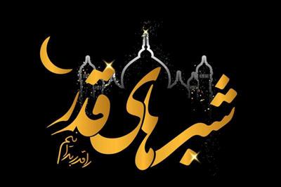 sentences magnificentnights جملات زیبای التماس دعا در شبهای قدر