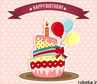 sms birthday1 1 اس ام اس و جملات زیبای تبریک تولد