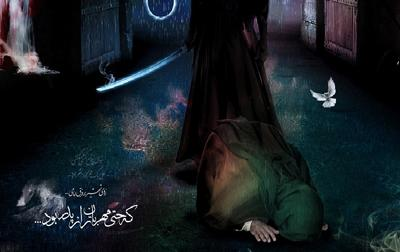 sms bump imamali1 1 اس ام اس ضربت خوردن حضرت علی علیه السلام