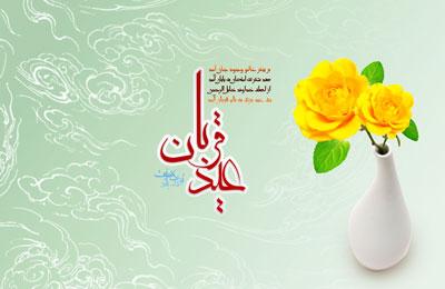 sms eidghorban7 1 اس ام اس تبریک عید سعید قربان (3)