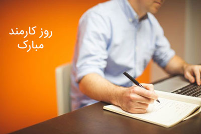 sms greetings employee3 1 اس ام اس تبریک روز کارمند