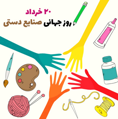 sms handicraftday اس ام اس تبریک روز جهانی صنایع دستی