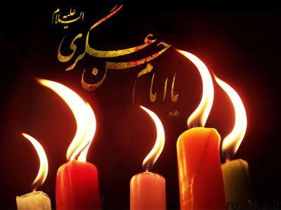 sms hasanaskari1 1 اس ام اس شهادت امام حسن عسکری علیه السلام