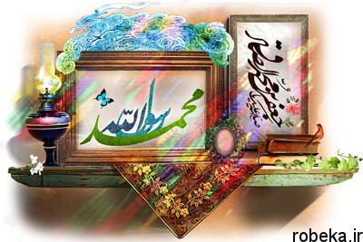 sms miladrasool1 1 اس ام اس میلاد رسول اکرم و امام جعفرصادق علیه السلام