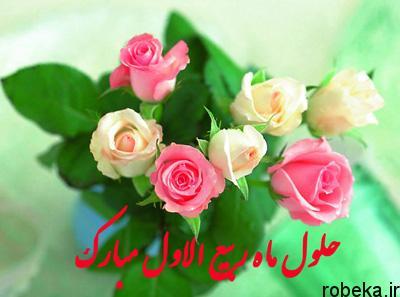 sms rabialaul1 1 اس ام اس تبریک ماه ربیع الاول