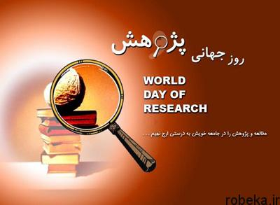 sms researchday1 1 اس ام اس تبریک روز پژوهش
