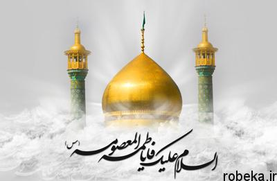 smsdeath masoumeh1 1 اس ام اس وفات حضرت معصومه علیه السلام