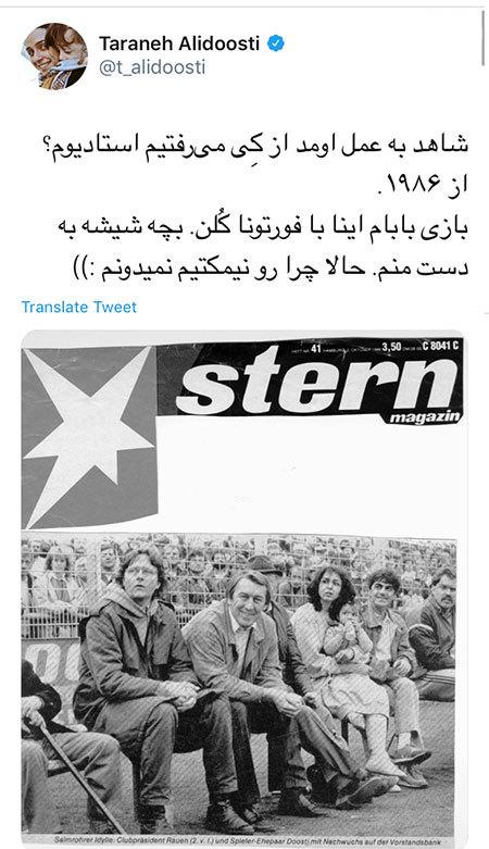 social network2 as 18 عکس های بازیگران ایرانی در شبکه های اجتماعی
