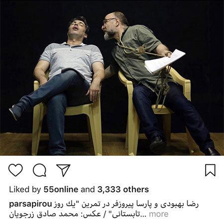 social network2 as 19 عکس های بازیگران ایرانی در شبکه های اجتماعی