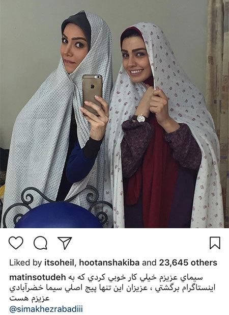 social network2 as 21 عکس های بازیگران ایرانی در شبکه های اجتماعی