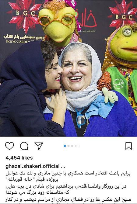social network2 as 23 عکس های بازیگران ایرانی در شبکه های اجتماعی