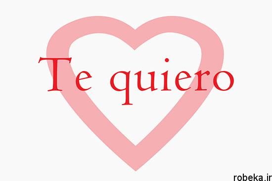 spanish text pictures 7 عکس نوشته های اسپانیایی عاشقانه برای پروفایل
