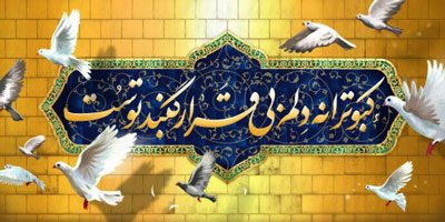 story imamreza1 1 دلنوشته هاي زيبا درباره امام رضا