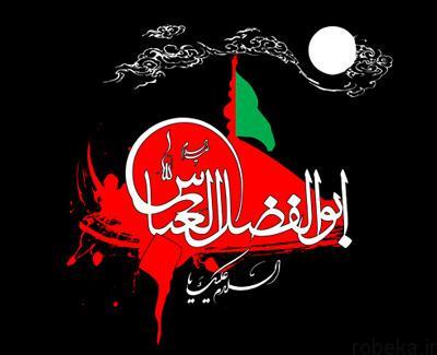tasooe1 اس ام اس تسلیت تاسوعای حسینی