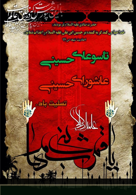 tassouai3 hosseini3 pictures6 تصاویر تاسوعای حسینی
